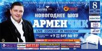 8 декабря - Арменчик