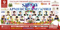 Шоу Армянских мужчин-2015