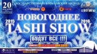 НОВОГОДНЕЕ TASHI-SHOW-2015