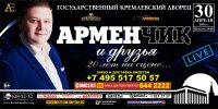 АРМЕНЧИК - 20 ЛЕТ НА СЦЕНЕ.
