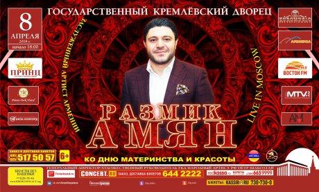 Сольный концерт Размика Амяна