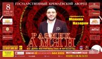 Сольный концерт Размика Амяна в Кремле