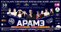 АРАМЭ - 10 ЛЕТ ВМЕСТЕ