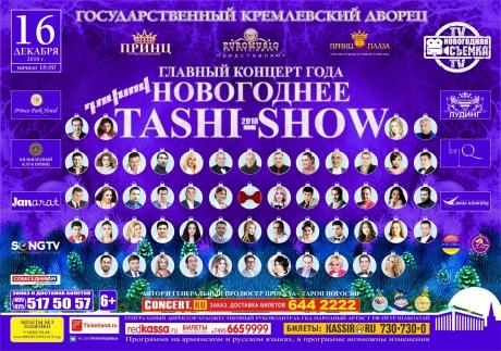 НОВОГОДНЕЕ TASHI-SHOW 2018